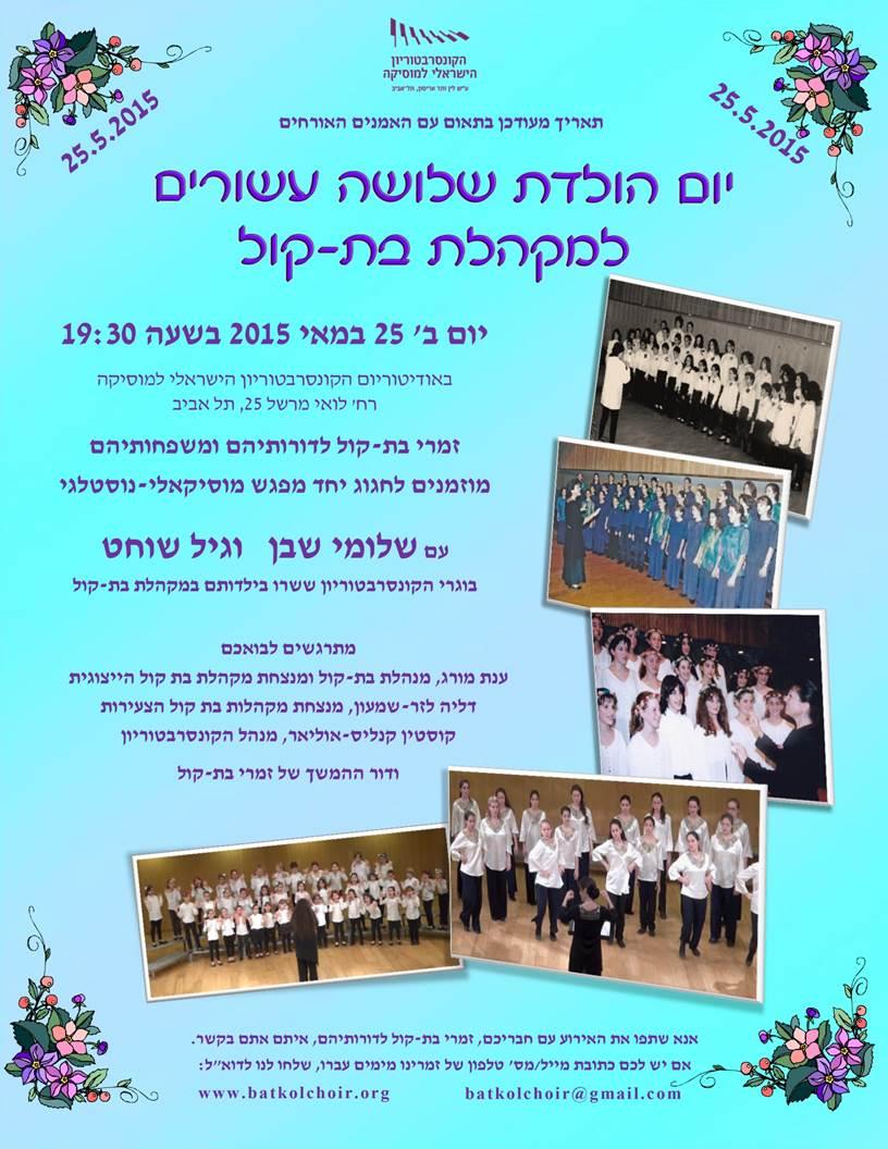 הזמנה לחגיגות השלושים של מקהלת בת קול