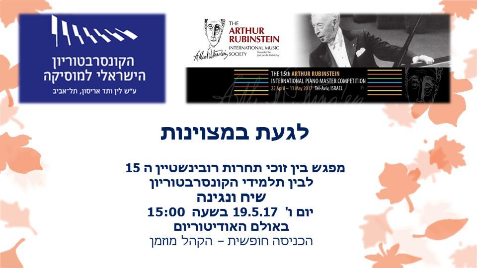 מפגש זוכי תחרות רובינשטיין 19.5.2017