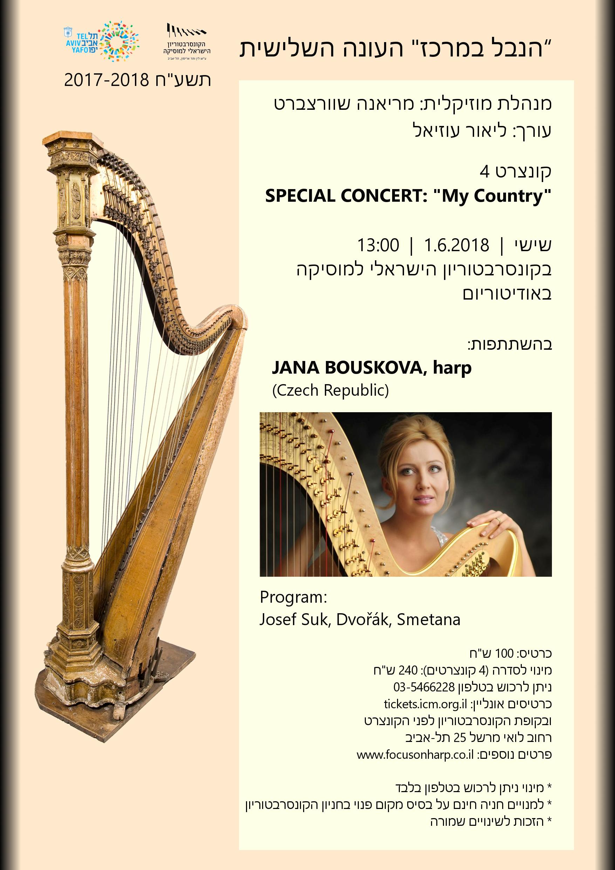 קונצרט 4