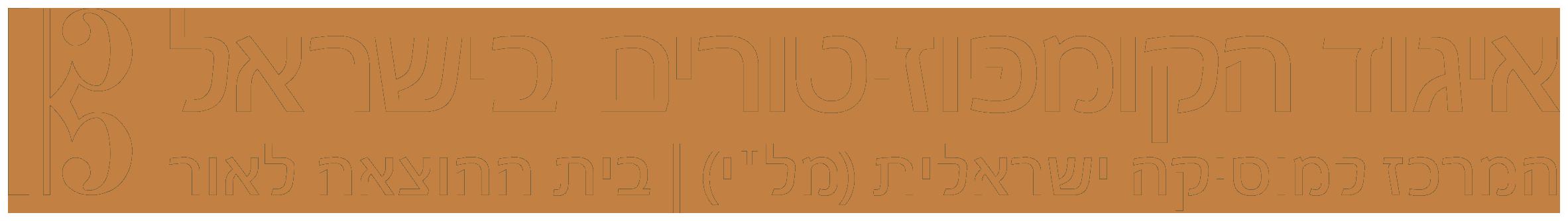 איגוד הקומפוזיטורים לוגו