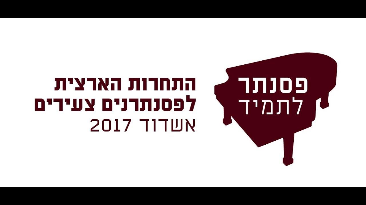 לוגו פסנתר לתמיד 2017