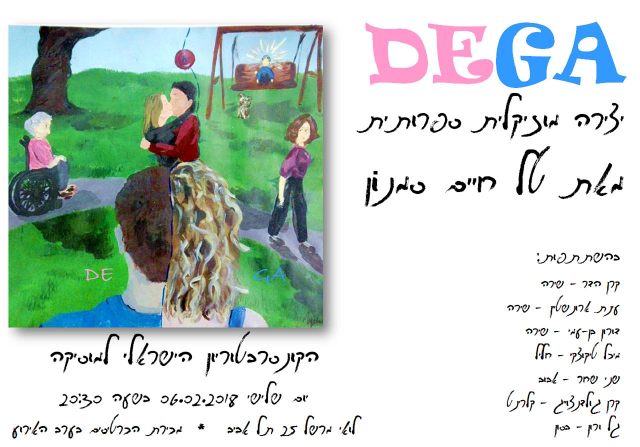 פוסטר Dega - יצירה מוסיקלית ספרותית