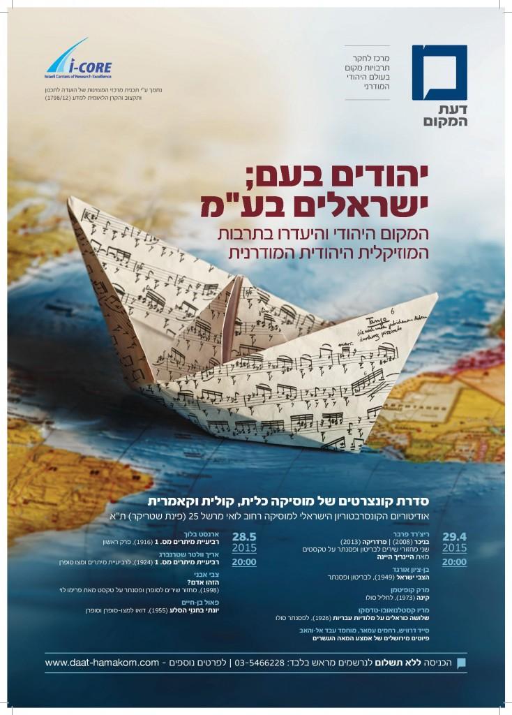 Poster Yehudim press-page-001