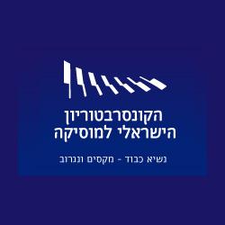 לוגו הקונסרבטוריון הישראלי למוסיקה